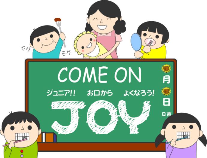 広島県安芸郡海田町の歯科医院「ひまわり歯科」キッズ・プログラム