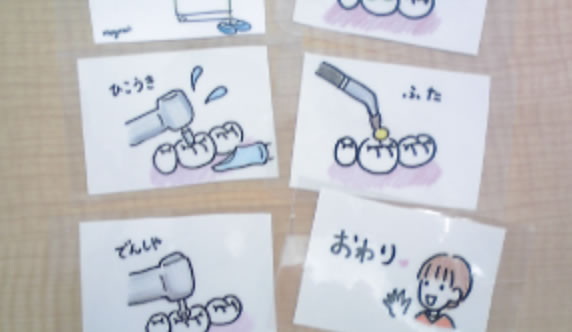 「ひまわり歯科」絵カード