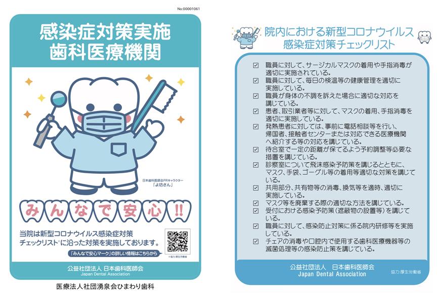 広島県安芸郡海田町の歯科医院「ひまわり歯科」みんなで安心マーク