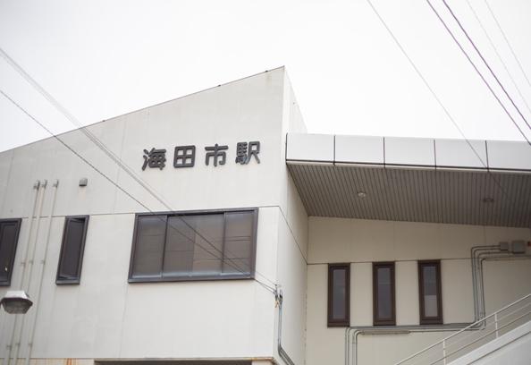 広島県安芸郡海田町の歯科医院「ひまわり歯科」地域貢献