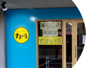 保健室すまいる・広島県安芸郡海田町の歯科医院「ひまわり歯科」